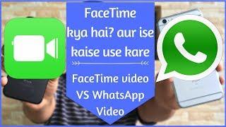 Facetime vs WhatsApp video comparison | What is FaceTime? | How to setup FaceTime?