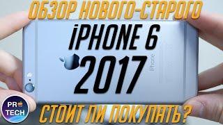 обзор iPhone 6 2017 - самый дешевый iPhone на рынке!