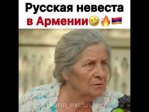 Русская невеста в Армении 😄