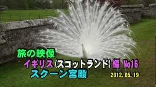 ミッシェル君2012.05.19イギリス(スコットランド)旅行編16スクーン宮殿