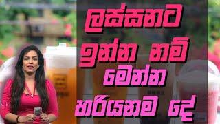 ලස්සනට ඉන්න නම් මෙන්න හරියනම දේ | Piyum Vila | 13 - 10 - 2020 | Siyatha TV Thumbnail