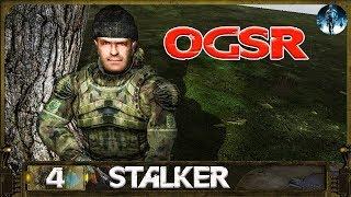 STALKER OGSR - 4: Наёмники на Свалке , Крот , Тайник Стрелка , Документы военных