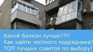 видео Выбираем остекление для балкона