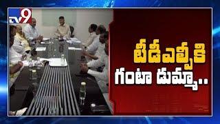 TDLP మీటింగ్ కు Ganta Srinivasa Rao డుమ్మా