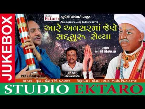 Aare Avasar Ma Jene I Hemant Chauhan I Live HD Video I Pritam Saheb I 2017 I  Studio Ektaro I