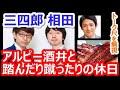 【三四郎】相田、アルピー酒井と散々な休日 の動画、YouTube動画。