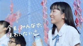 永野芽郁CALPIS WATER 「大・告白」篇【日本廣告】正主演晨間劇的永野芽...