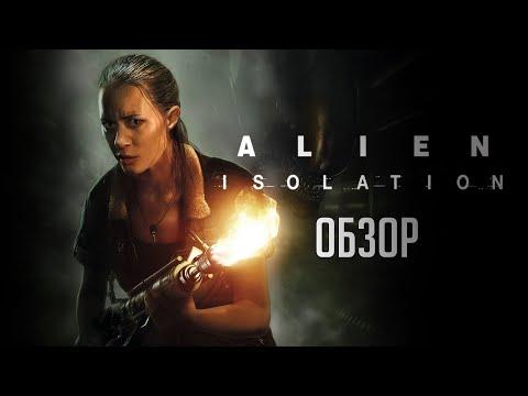 Космический самородок | Обзор игры Alien: Isolation (Greed Review)
