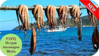 Остров АНТИПАРОС/ Шуба / Греция (Mila MyWay)(Путешествие на остров Антипарос, пляжи, традиционное блюдо острова Парос -