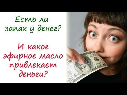 """Пачули и денежная """"магия"""". Деньги пахнут!"""