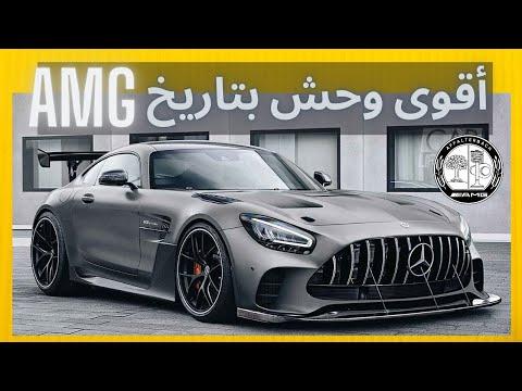 2021 Mercedes AMG GT Black Series 🔥! وين بدها مرسيدس توصل !🔥