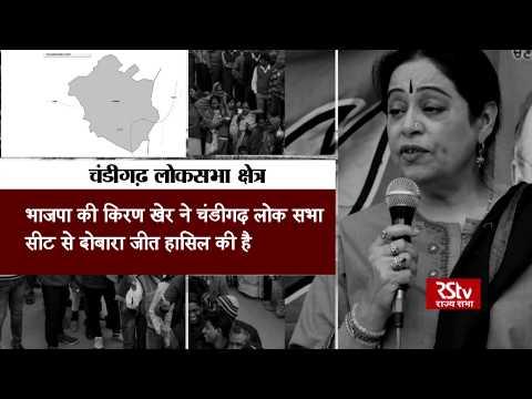 BJP's  Kirron Kher wins from Chandigarh | Lok Sabha Poll Results 2019