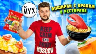 ДОШИРАК с КРАБОМ за 444 рубля 23 копейки / Еда по себестоимости / Обзор НОВОГО МЕНЮ бара ЙУХ