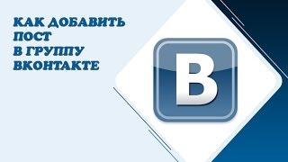 Как добавить пост в группу ВКонтакте
