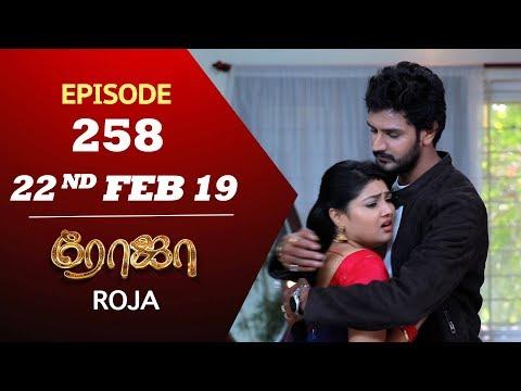 ROJA Serial | Episode 258 | 22nd Feb 2019 | Priyanka | SibbuSuryan | SunTV Serial | Saregama TVShows
