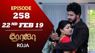 ROJA Serial | Episode 258 | 22nd Feb 2019 | Priyanka | SibbuSuryan | SunTV Serial | Saregama TVShows