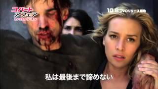 コバート・アフェア シーズン2 第14話