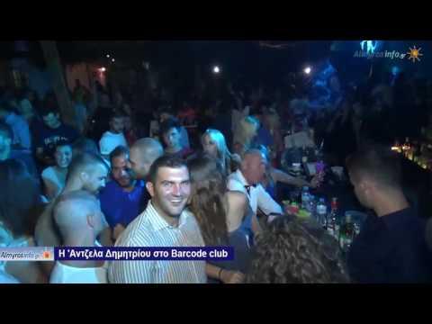 """Η Άντζελα Δημητρίου στο """"Barcode Club"""" στο Αχίλλειο"""