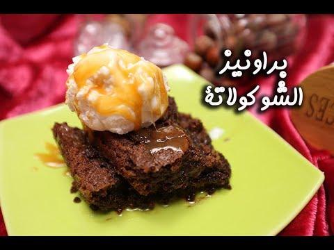 طريقة عمل براونيز الشوكولاتة السهل ب 10 دقائق