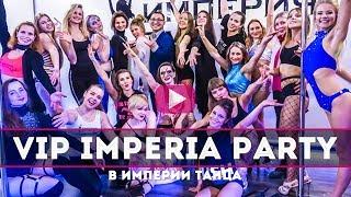 Империя танца (Минск) Vip Imperia Party  👑 Вечеринка Exotiс Pole Dance в Минске
