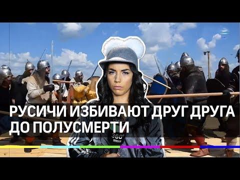 Русичи избивают друг друга до полусмерти - Фестиваль Варяг - Аринэ и Микрофон