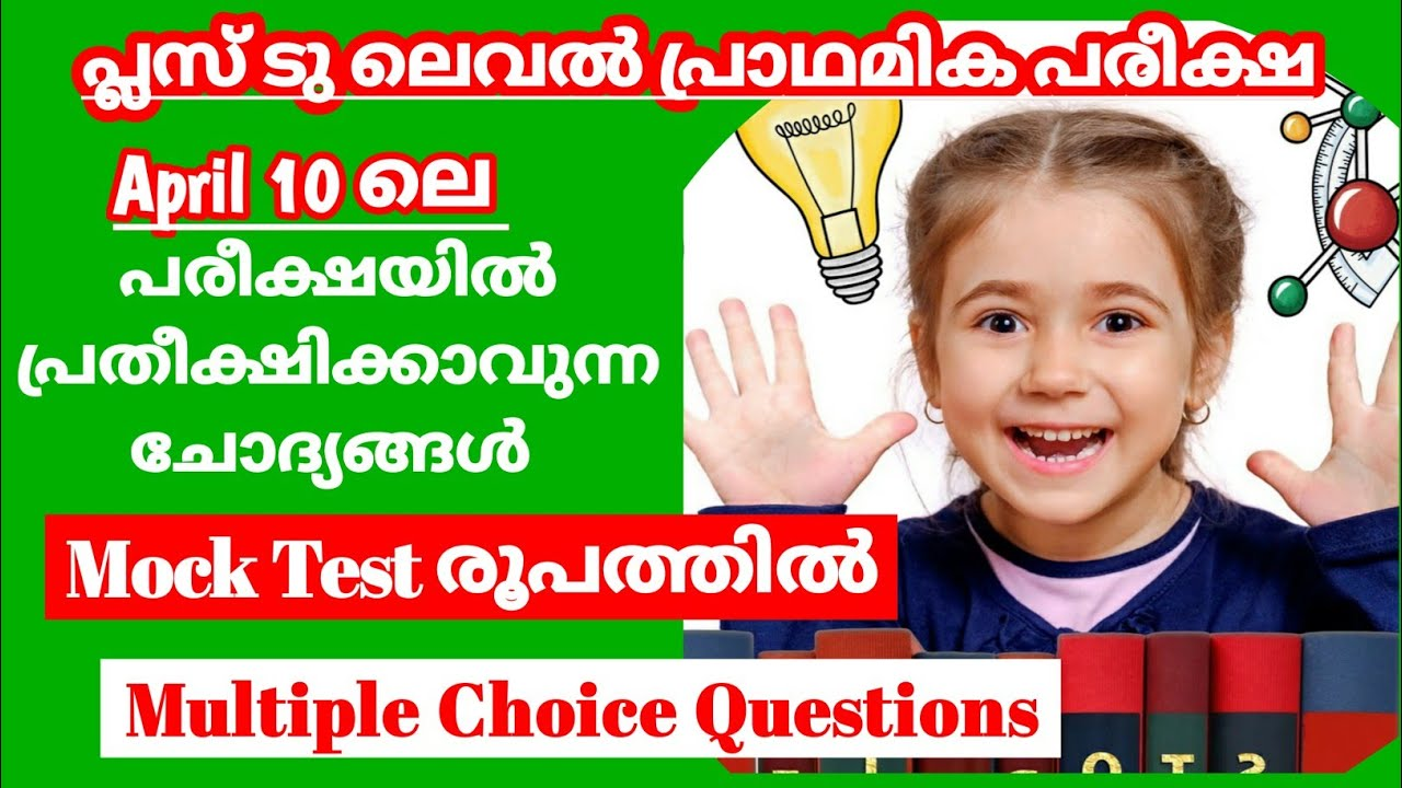 Mock Test - 9|Kerala PSC Preliminary Exam|Plus two level preliminary|Degree level preliminary