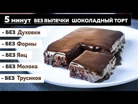 ШОКОЛАДНЫЙ ТОРТ за 5 минут к чаю | Торт без выпечки | Простые рецепты — Голодный Мужчина (ГМ, #252)