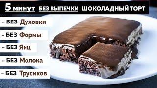ШОКОЛАДНЫЙ ТОРТ за 5 минут к чаю Торт без выпечки Простые рецепты Голодный Мужчина ГМ 252