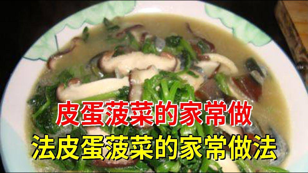 皮蛋菠菜的家常做法皮蛋菠菜的家常做法 - YouTube