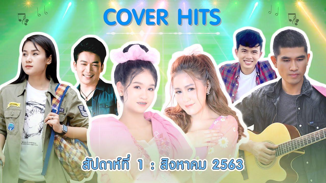 Cover Hits | ประจำสัปดาห์ที่ 1 เดือน สิงหาคม 2563【SPOT】