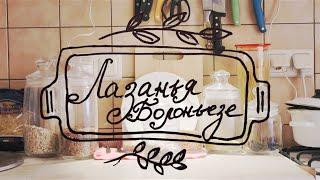 Как приготовить лазанью