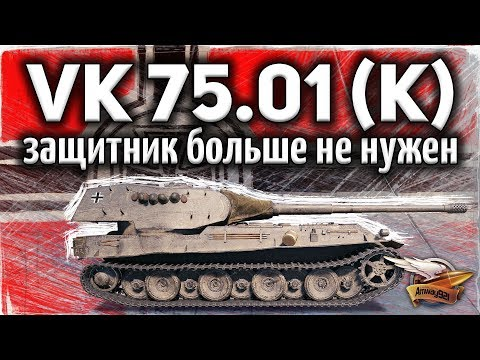 ОБЗОР: VK 75.01 (K) - Защитник больше не нужен - Гайд