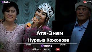 Нуркыз Кожонова - Ата Энем / Жаны клип 2020