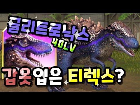 갑옷티렉스? 신규혼종 글리트로낙스 만렙 리뷰! | 쥬라기월드 더 게임 Jurassic world the game