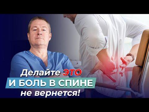 Упражнения для спины и суставов | Полный комплекс лучших упражнений доктора Божьева