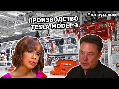 Илон Маск показал производство Tesla Model 3 в интервью для CBS  13.04.2018  (На русском)