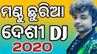 Mantu Chhuria Full Odia Desi Dj Songs 2020 | Non Stop Dj Songs 2020