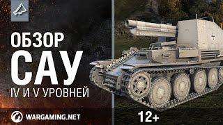 World of Tanks. Обзор САУ IV и V уровней