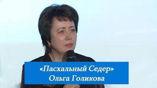 Пасхальный Седер. Ольга Голикова. 5 апреля 2018 года