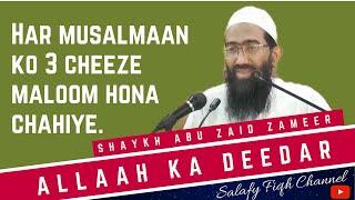 Har Musalmaan ko ye 3 cheeze maloom honi chahiye | Abu Zaid Zameer