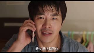 【大畫特務】電影預告|3.6爆笑出招