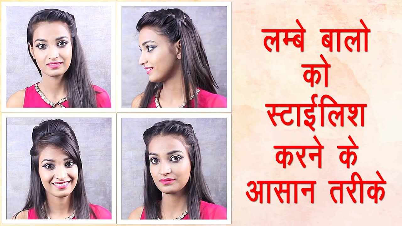 Hairstyle Design in Hindi for Long Hair Quick and Easy