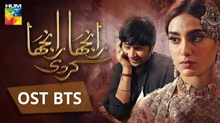 Ranjha Ranjha Kardi | OST | Behind The Scene | HUM TV | Drama