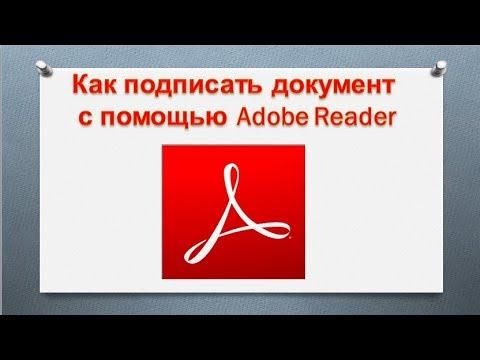 Как подписать документ с помощью программы Adobe Reader