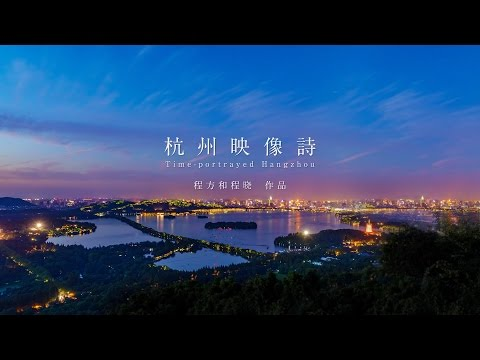 Time-portrayed Hangzhou 杭州映像诗
