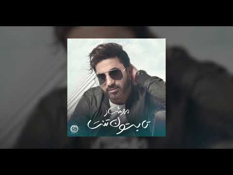 Mehrshad - Tabestoone Tanet OFFICIAL TRACK