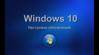 Windows 10. Настройка обновлений. Изучаем операционную систему самостоятельно