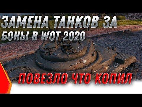 ЗАМЕНА ПРЕМ ТАНКОВ ЗА БОНЫ WOT 2020 БЫЛ 1 ТАНК СТАНЕТ 2 ИМБЫ ВОТ 2020 ЛУЧШАЯ ИМБА World Of Tanks