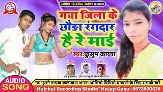Kusum Kavya ने फिर से धमाल मचाने आ गई मार्केट में_Gaya Jila Ke Chhaura Rangdar Hai Re Maai_New Song