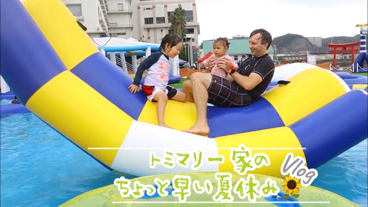 ホテル三日月勝浦「ウォーターアイランド」〜我が家の夏休みVlog〜